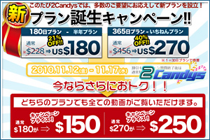 2Candys 新プラン誕生キャンペーン