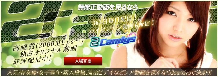 - 無修正動画 - 2candys
