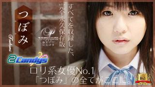 プレミアムBEST Vol.1 つぼみ