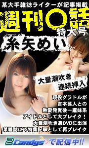 糸矢めい 週刊○誌