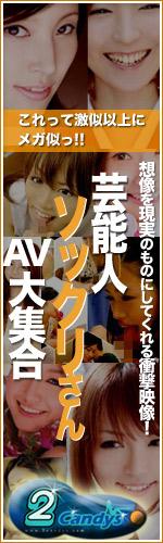 アダルトアフィリエイト 芸能人激似AV