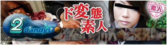無修正総合AV動画配信サイト 2candys.com