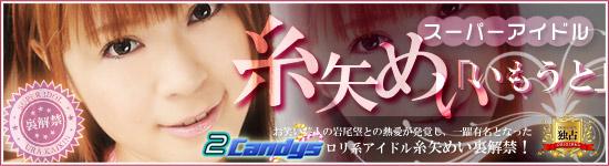 アダルトアフィリエイト 糸矢めい 無修正動画