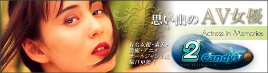 無修正総合AV動画配信サイト 2candys.com懐かしのAV女優