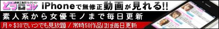 iPhone無修正動画サイトどうコレ