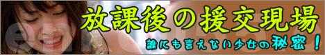 素人系動画サイト 援助交際 めちゃはめムービー