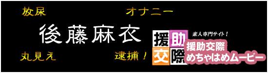 素人系動画サイト 援助交際 めちゃはめムービー アイドル