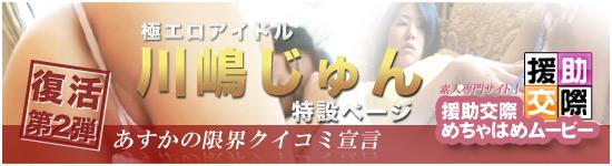 素人系動画サイト 援助交際 めちゃはめムービー 川嶋じゅん