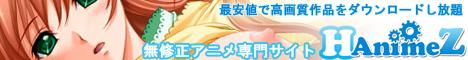 エロアニメ 動画