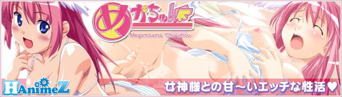 エロアニメ 動画 HanimeZ