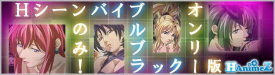 バイブルブラック エロアニメ