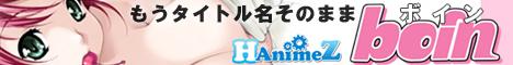 エロアニメ界の殿堂、H Anime Z