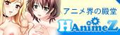 HAnimeZ裸の女子