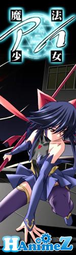 エロアニメ 触手 魔法少女アイ