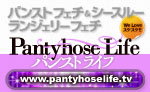 PantyhoseLife -パンストライフ- パンスト&SEXYランジェリー等「スケスケ」に とことんこだわった会員制動画&画像配信サイト