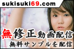 無修正動画 sukisuki69