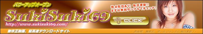 SukiSuki69