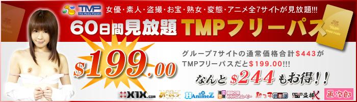 60日間見放題:X1X/援助交際めちゃはめムービー/熟っ子倶楽部/盗撮X/HanimeZ