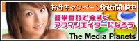 【無料登録】無料登録で今すぐアフィリエイターに TMPアフィリエイト