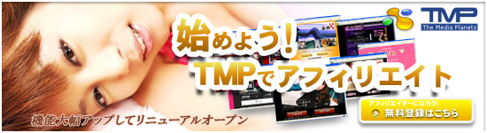 TMPアダルトアフィリエイト