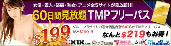 TMPフリーパス 7サイト全部見放題