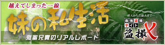 マニア系盗撮動画専門配信サイト 盗撮X