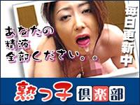 淫乱熟女ムービー専門サイト 熟っ子倶楽部
