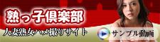 熟っ子倶楽部|淫乱熟女ムービー専門サイト