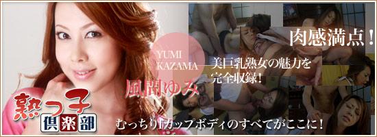 熟っ子倶楽部-淫乱熟女ムービー専門サイト