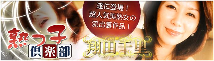 アダルトアフィリエイト 翔田千里