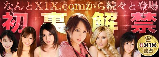 x1x.comサムネイル